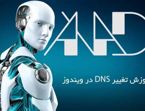 تغییر DNS ویندوز