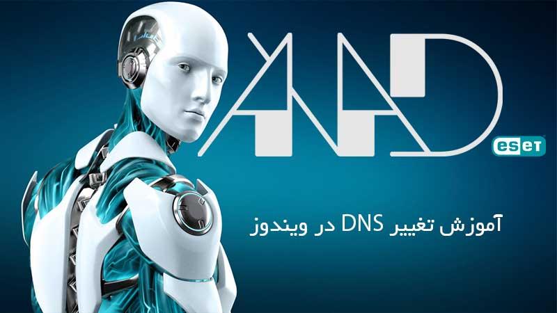 آموزش تغییر DNS در ویندوز